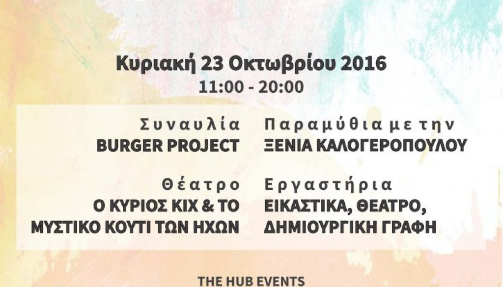Afisa-Bobos-Festival-1